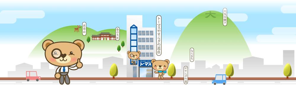 近江屋質舗ブログ